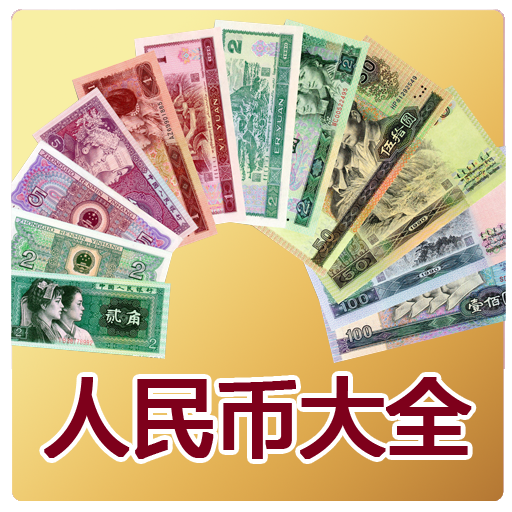 the appreciation of the rmb