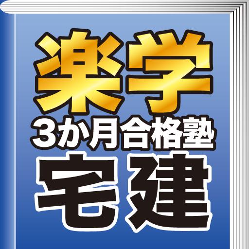 楽学宅建 3か月合格塾 6訂版